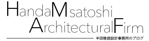 半田雅俊設計事務所のブログ